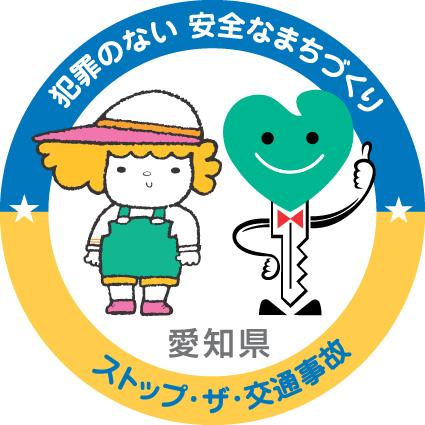 愛知県安全なまちづくり・交通安全パートナーシップ登録団体ロゴ