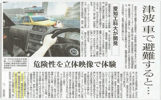 ●新聞記事2
