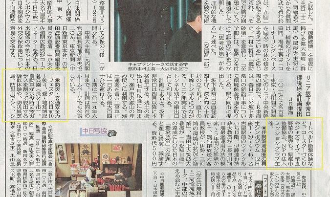 s-中日新聞掲載