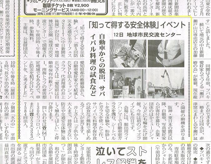 s-中日ホームニュース記事-1