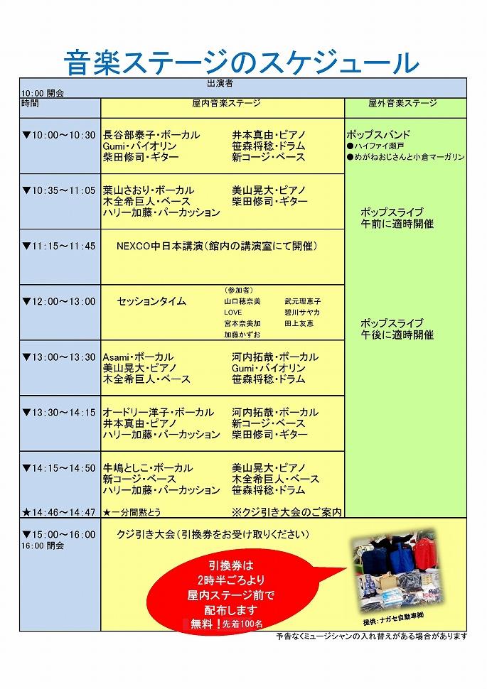 S-音楽スケジュール
